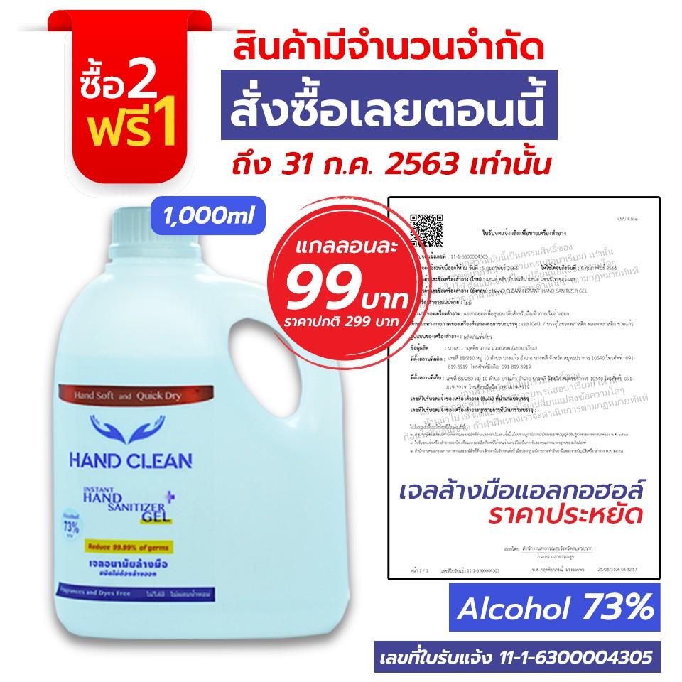 เจลแอลกอฮอล์ 1000ml Hand Clean Gel Alcohol 73% เจลแอลกอฮอล์ 1 000 ml พร้อมส่ง เจลล้างมือแบบเติม เจลล้างมือ 1000 ml