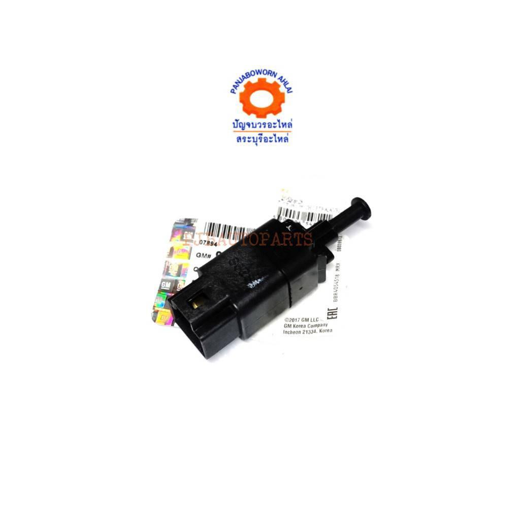 สวิทช์ไฟเบรค CHEVROLET OPTRA AVEO M/T2 ปลั๊ก แท้ห้าง95368628