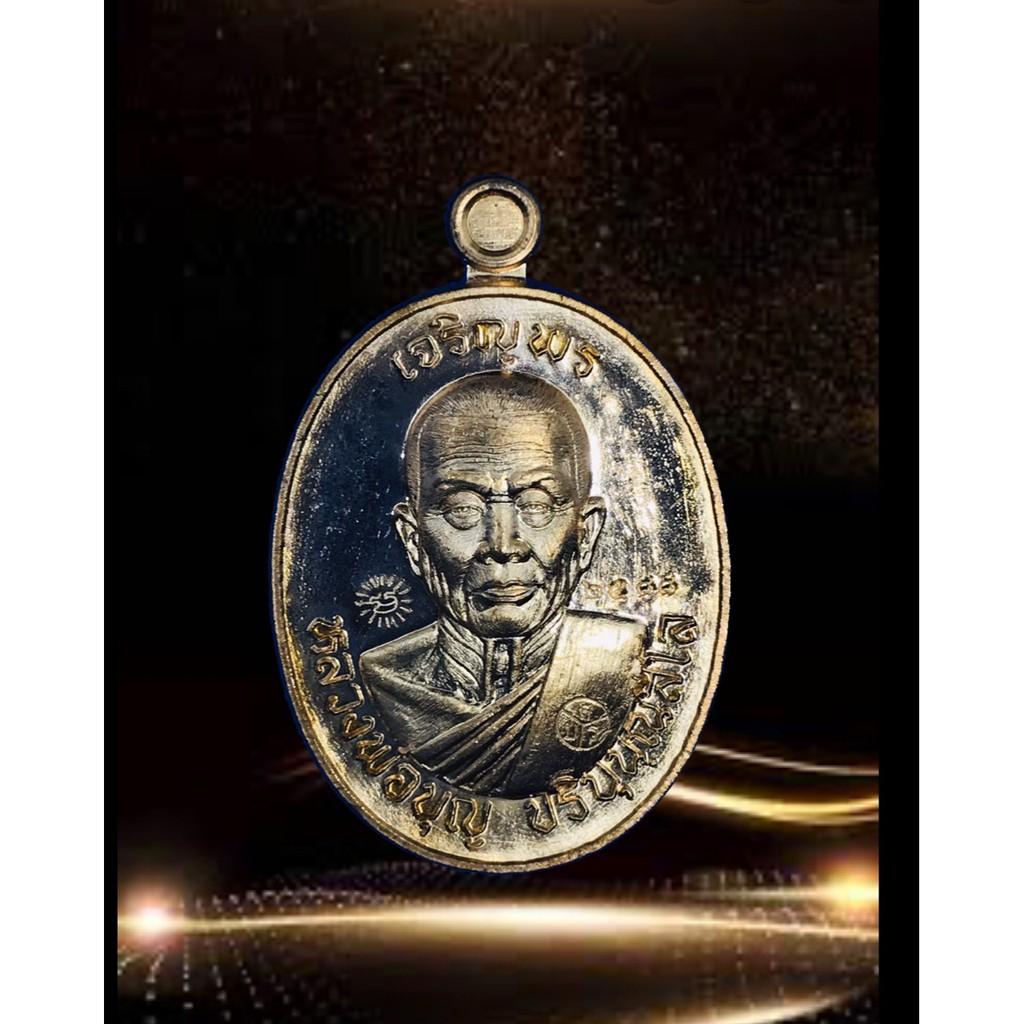 เหรียญเจริญพร 80 หลวงปู่บุญ ปริปุนณสีโล วัดปอแดง สวนนิพพาน เนื้อทองแดง หมายเลข 2588
