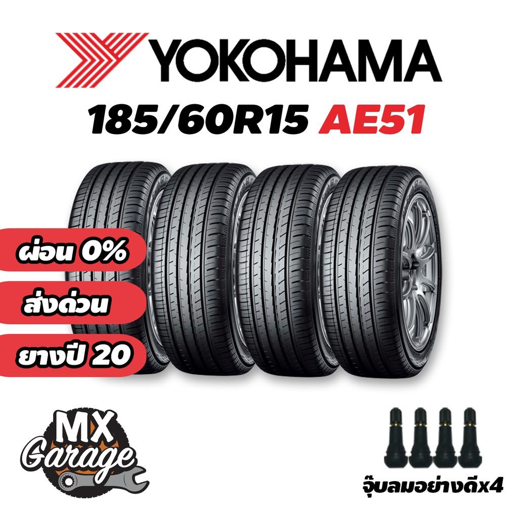 [ผ่อน 0%] ยางรถยนต์ 185/60R15 Yokohama AE51 BluEarth-GT 4 เส้น
