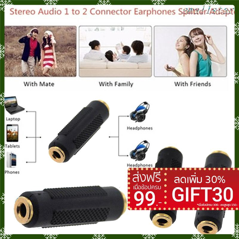 3.5mm Stereo Audio Female to Female Socket F//F Coupler Connectors Joiner AUX*
