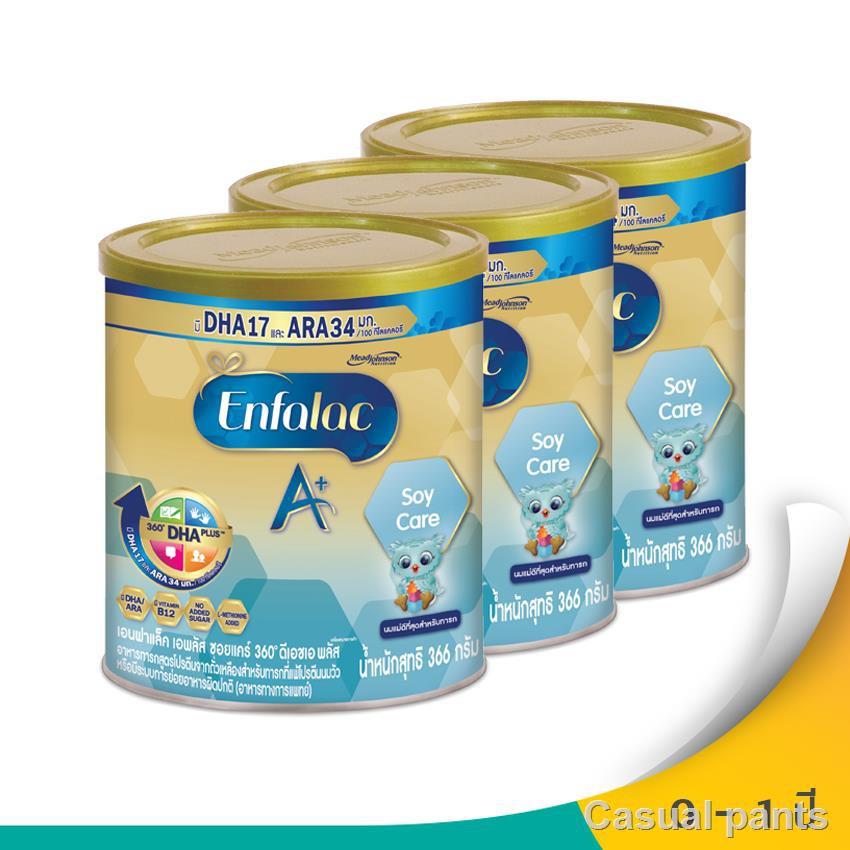 ENFALAC เอนฟาแลค อาหารทารกสูตรโปรตีนถั่วเหลือง สำหรับช่วงวัยที่ 1  เอพลัส ซอยแคร์ 366 กรัม (แพ็ค 3 กระป๋อง)*นมผงเด็ก*