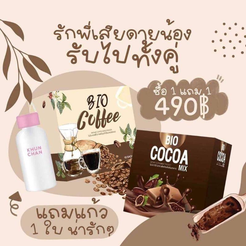 Bio cocoa mix ไบโอ โกโก้ มิกซ์ 🍶☕