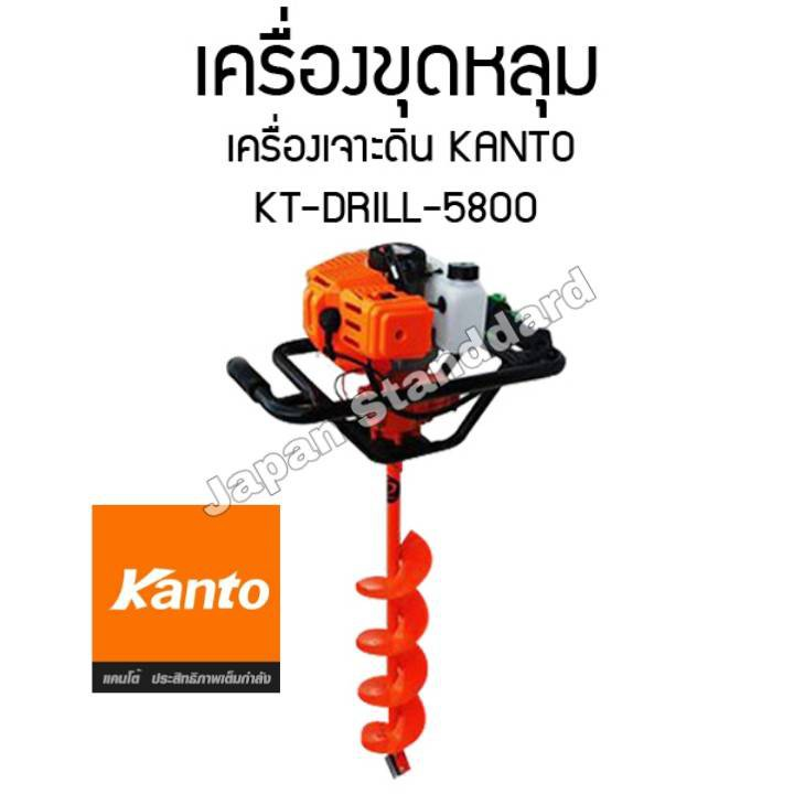 KANTO เครื่องเจาะดิน รุ่น KT-DRILL-5800 + ดอกเจาะดินแข็งพิเศษ ขนาด 8 นิ้ว เครื่่องขุดดิน เครื่องเจาะหลุม เครื่องขุดหลุม