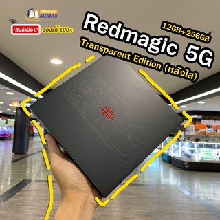 Redmagic 5G Transparent Edition ram12 rom256 Snapdragon865G ของแท้ใหม่ มือ1