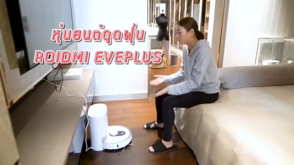 ROIDMI หุ่นยนต์ดูดฝุ่น (รับประกัน 2ปี) รุ่น EVE