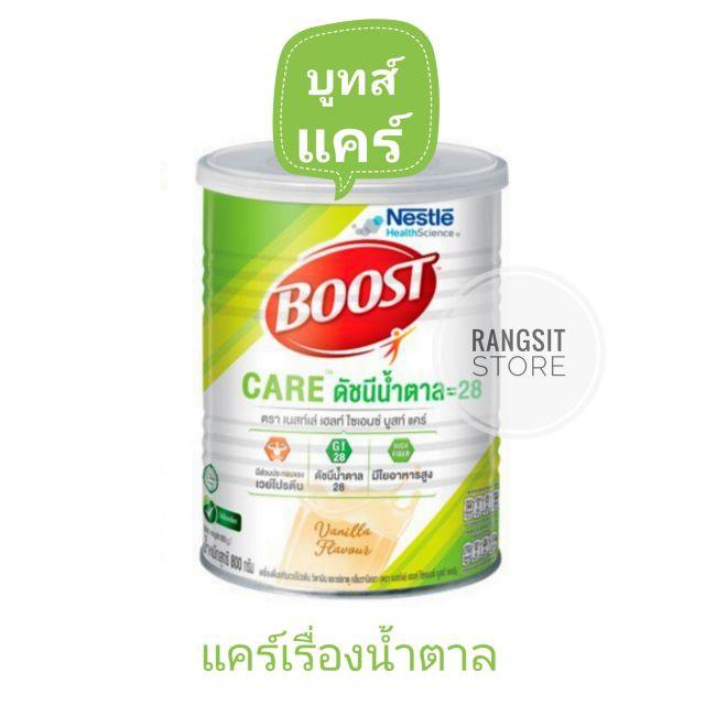 ✴Nestle Boost Optimum เนสท์เล่ บูสท์ ออปติมัม / Care แคร์ 800 กรัม