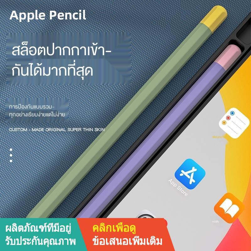 ஐ☇▬Apple applepencil ตัวเก็บประจุโทรศัพท์มือถือปากกาฝาครอบป้องกัน ipad anti-Mistouch ซิลิโคน 1 ปลอกปากกา 2 รุ่น ipencil