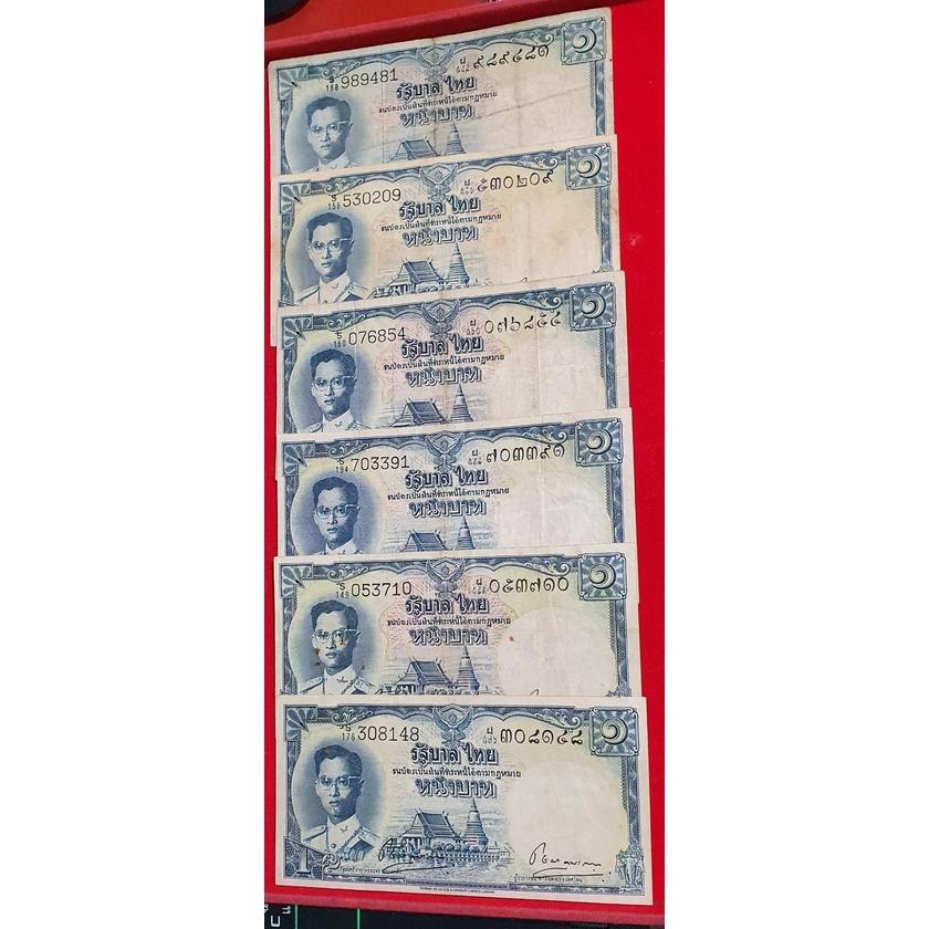 ธนบัตรหมุนเวียน ยุครัชกาลที่ 9(รวม6ใบ) ธนบัตรแบบ 9 ชนิดราคา 1 บาท รุ่นที่5