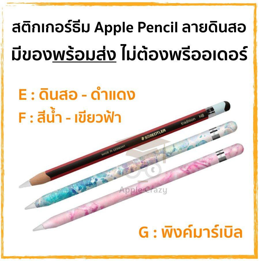ilu[1แถม1ฟรี] สติกเกอร์ Apple Pencil Wrap Gen 1 และ 2 ธีมดินสอ HB (งานใหม่ล่าสุด) b34o*---&-&&
