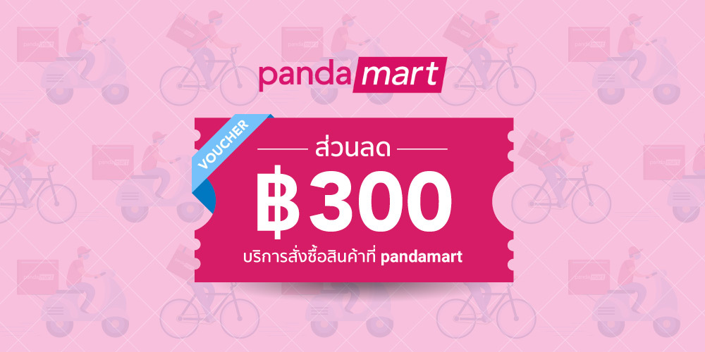 [Evoucher] foodpanda : ส่วนลด 300 บาท สั่งสินค้า pandamart