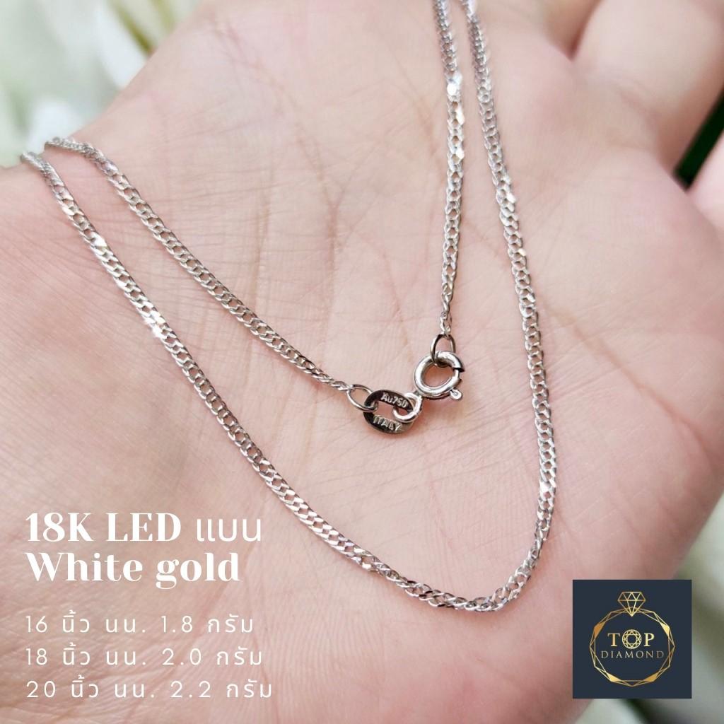 สร้อยคอทองคำแท้ อิตาลี18K ลายเลดแบนเล็ก สีwhite gold หนัก 1.8-2.2 กรัม ทองแท้ 75% ตอกโค้ด 750 Top diamond Topdiamond