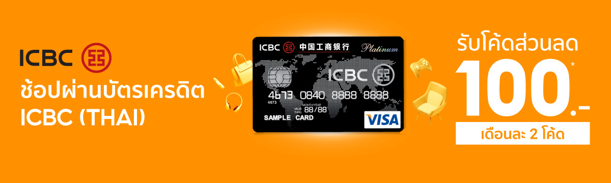 ICBC Monthly (1 Apr 21 - 30 Jun 21)