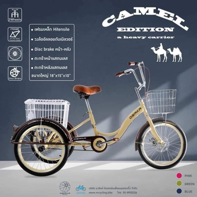 จักรยานสามล้อ จักรยาน3ล้อ Osaka Camel 20 นิ้ว