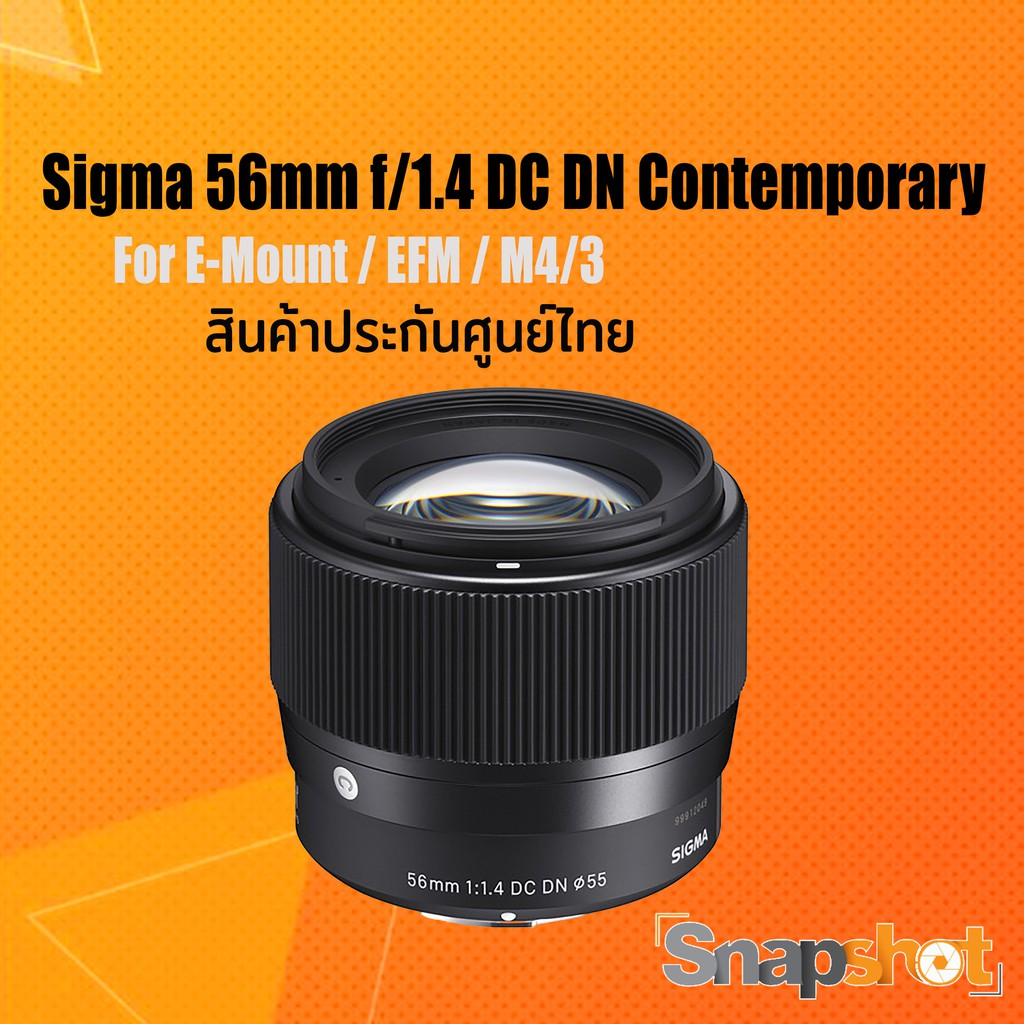 Sigma 56mm f/1.4 DC DN Contemporary for E-Mount / EFM /M43 ( ประกันศูนย์ไทย )
