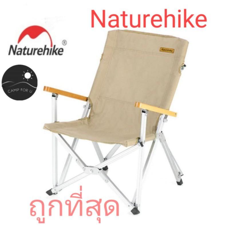 เก้่าอี้ Naturehike  Portable เก้าอี้ไนเจอไฮด์ เก้าอี้พับเก็บได้ เก้าอี้ตั้งแคมป์ เก้าอี้พกพา