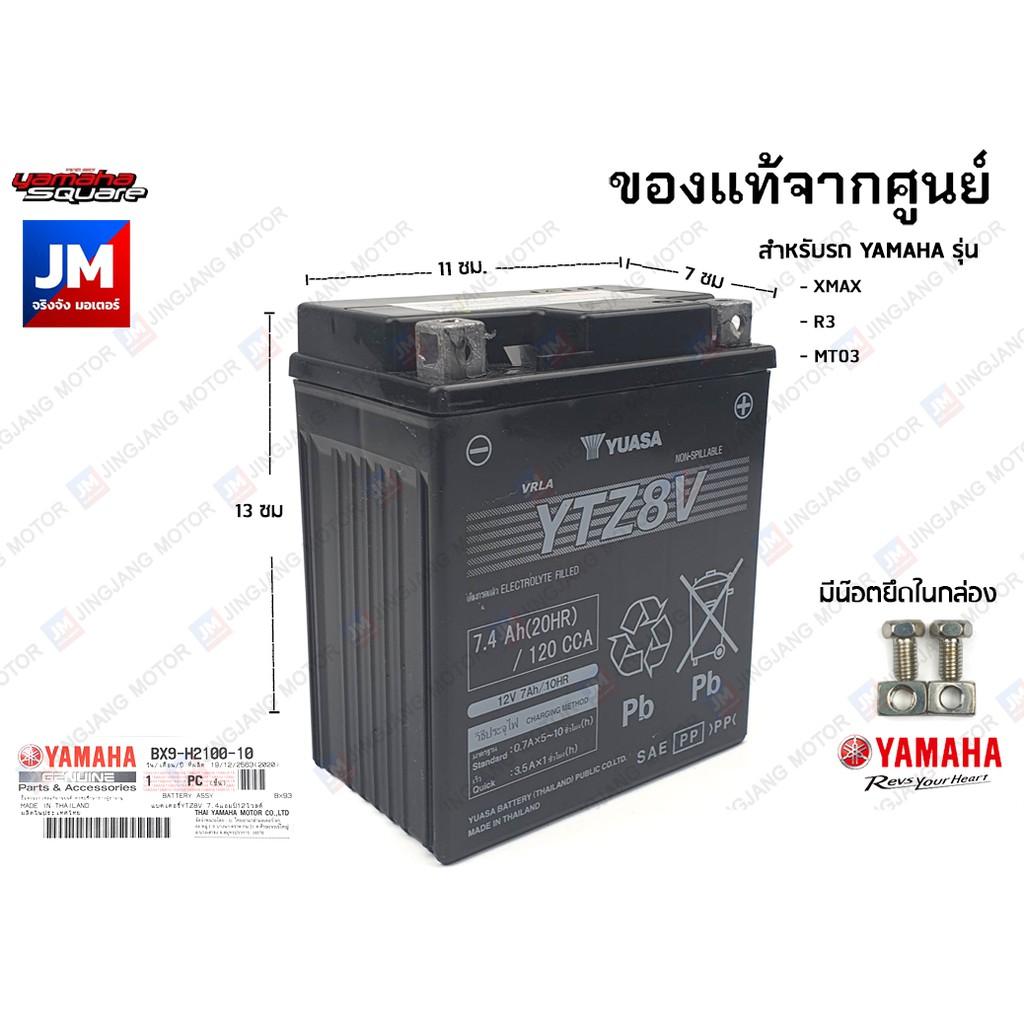 แบตเตอรี่แห้ง 7.4แอมป์12โวลด์ YUASA YAMAHA XMAX, R3, MT03 BX9-H2100-10