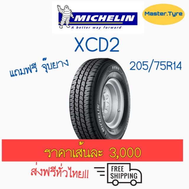 (ส่งฟรี) 205/75R14 XCD2 ยางมิชลินเพื่อรถบรรทุก