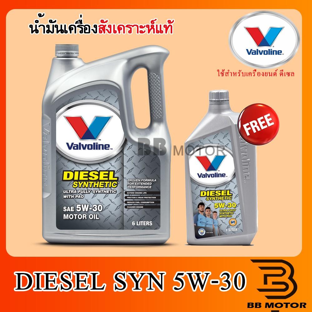 น้ำมันเครื่องดีเซล VALVOLINE DIESEL SYNTHETIC5W30 และ 5W40 (6L+1L)