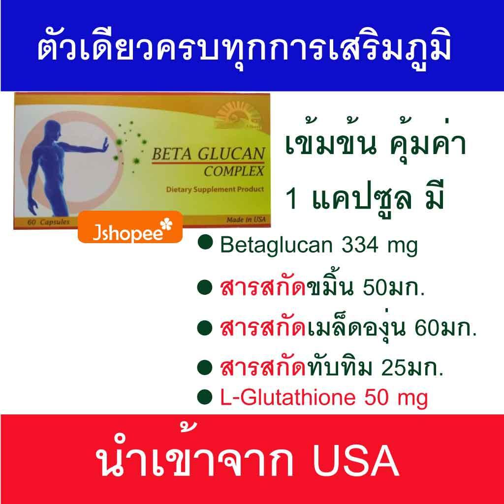 BetaGlucan Complex นำเข้าจาก USA