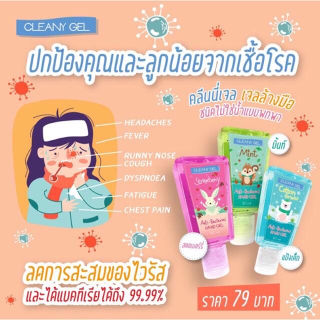 Cleany Gel (คลีนนี่ เจล) เจลล้างมือสำหรับเด็กและทุกคนในครอบครัว แบบไม่มีสายคล้อง