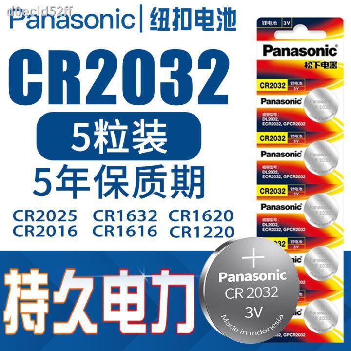 จัดส่งจากไทย◎ถ่านกระดุมพานาโซนิค CR2032/CR2025/cr16203v ทนทานรถกุญแจรีโมทเครื่องชั่งอิเล็กทรอนิกส์
