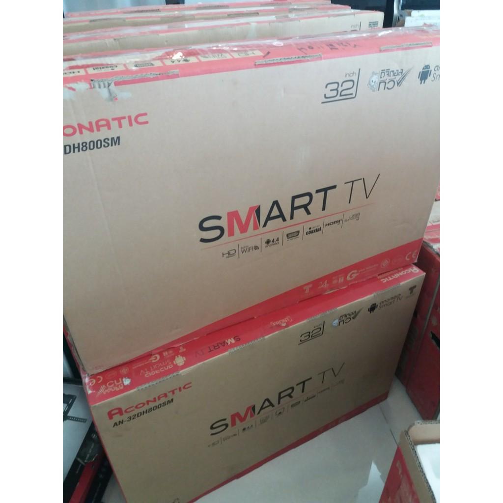 Smart TV 32 นิ้ว ราคาถูกมาก
