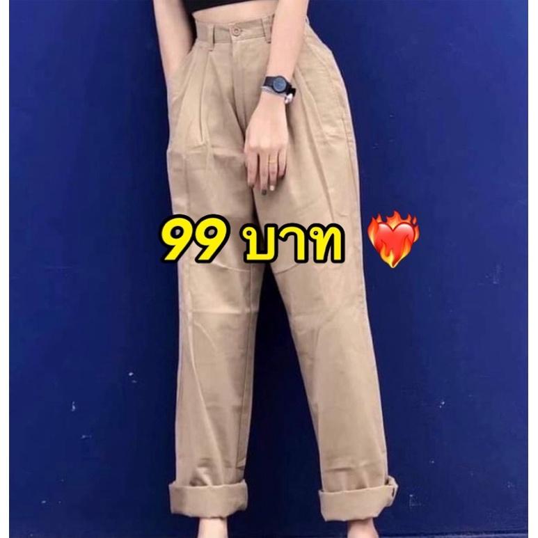 มือ1 มี10สี กางเกงทรงลุง ชาย-หญิง กางเกงวินเทจทรงลุง ฟรีไซส์เอวสม็อค สินค้าขายดี สินค้าสุดฮิต ราคาถูก.