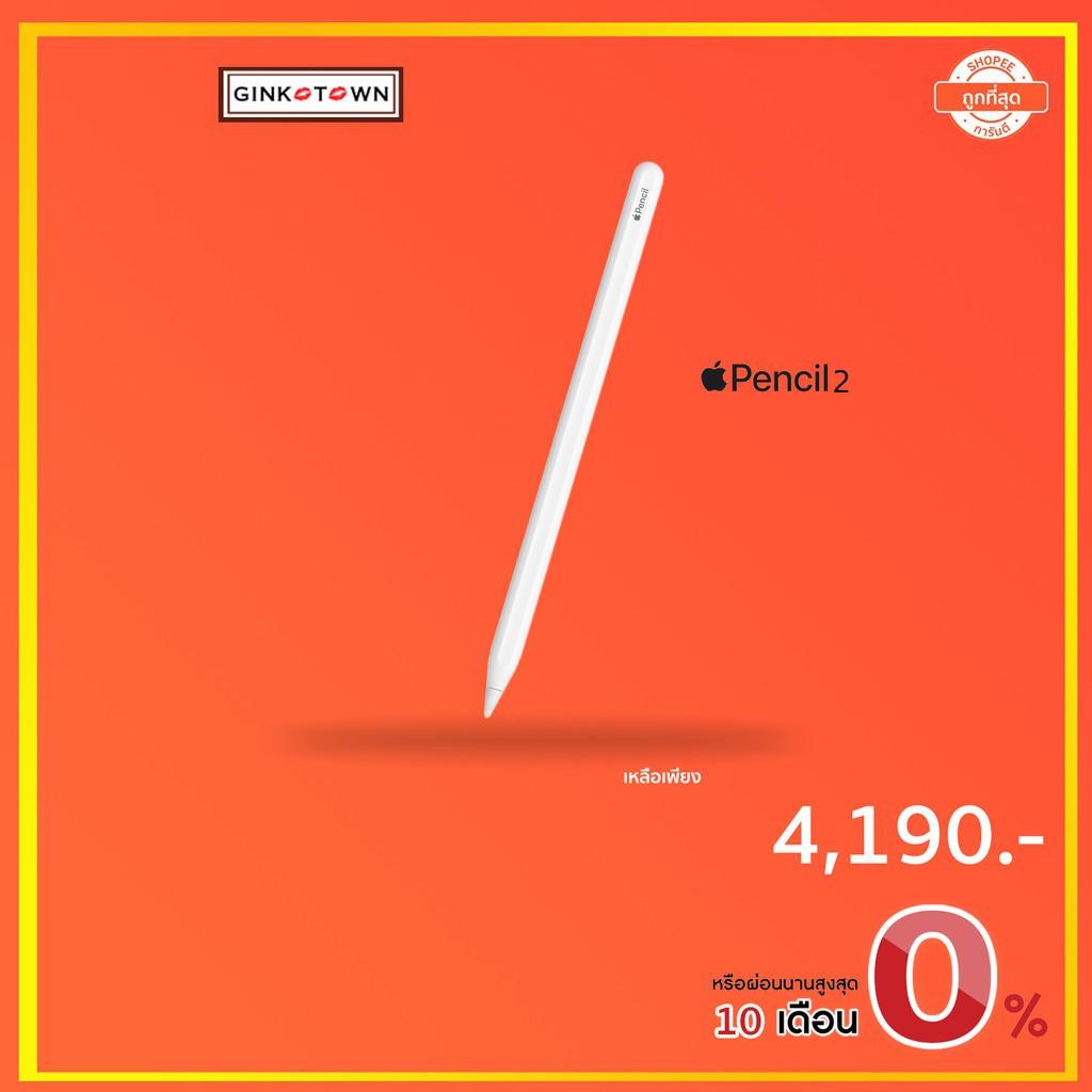 ㍿■Applepencil 2 แอปเปิ้ล เพนซิลรุ่น2 [ของแท้ศูนย์💯%]