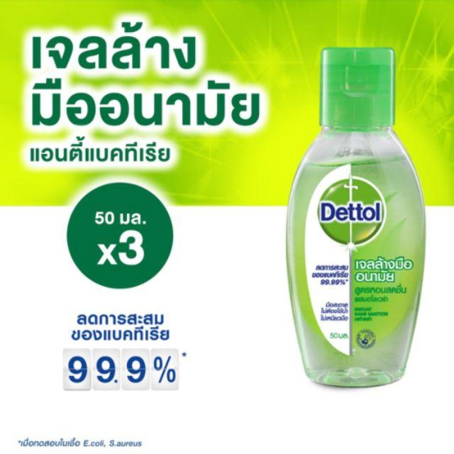 Dettol เจลล้างมืออนามัย 50 มล. แพค 3 ชิ้น