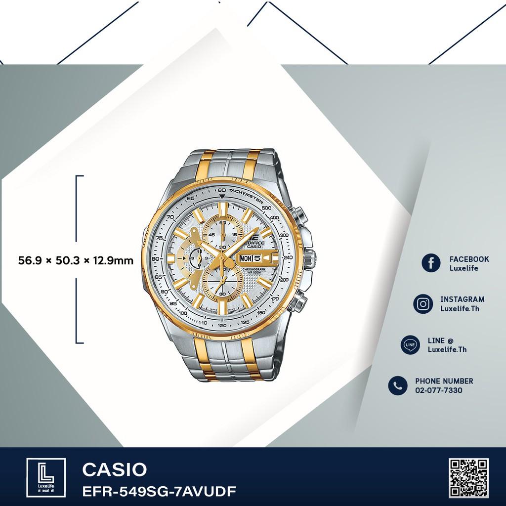 นาฬิกาข้อมือ Casio รุ่น EFR-549SG-7AVUDF Edifice นาฬิกาข้อมือชาย สายสแตนเลส