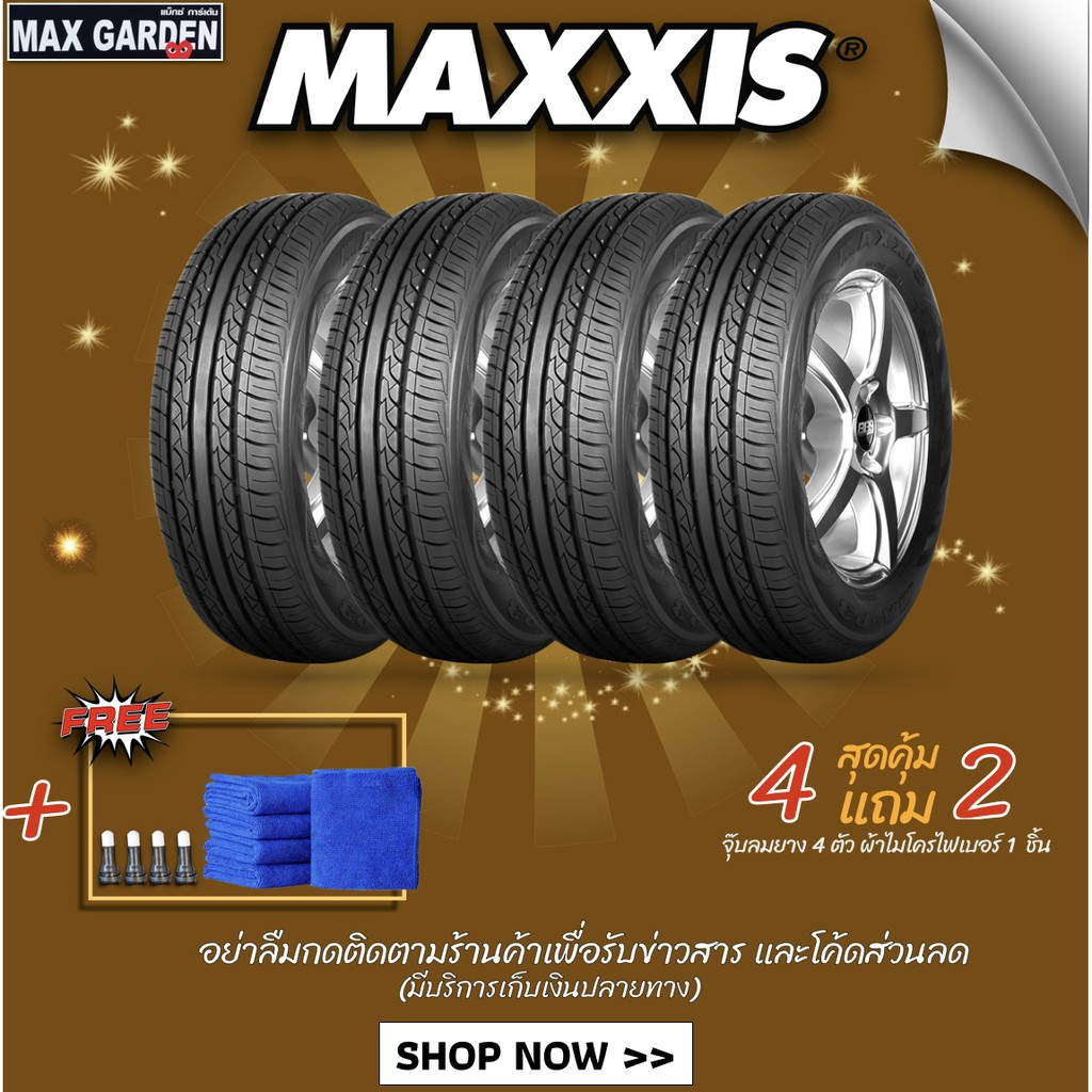MAXXIS 185/65 R14 รุ่น MAP3 (ปี2021)🔥ด่วน🔥(ราคา 4เส้น)
