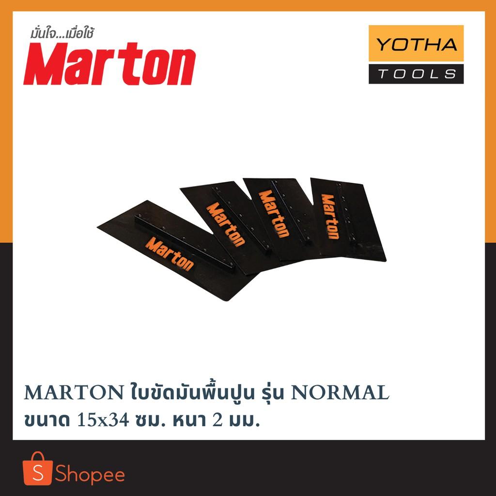 MARTON ใบขัดมันพื้นปูน 1ชุด/4ใบ ใช้ร่วมกับเครื่องขัดมันพื้นปูน