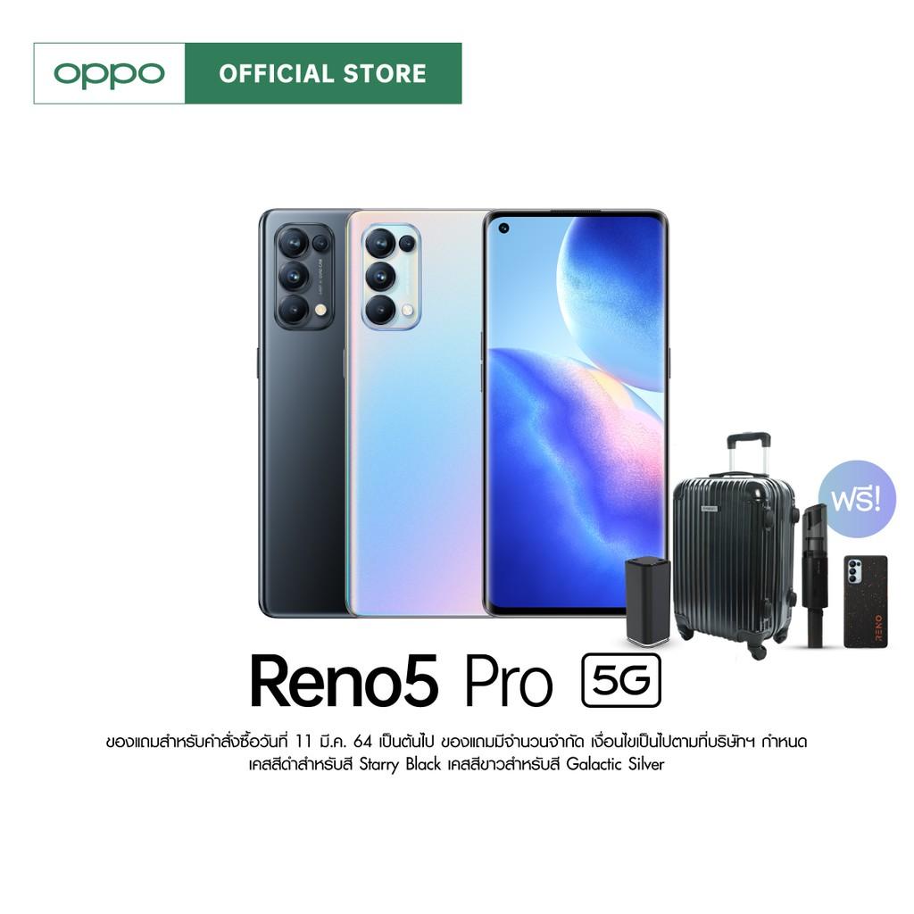 [New] OPPO Reno5 Pro 5G (12+256) โทรศัพท์มือถือ หน้าจอ 90Hz ดีไซน์บางเบา พร้อมของแถม รับประกัน 12 เดือน