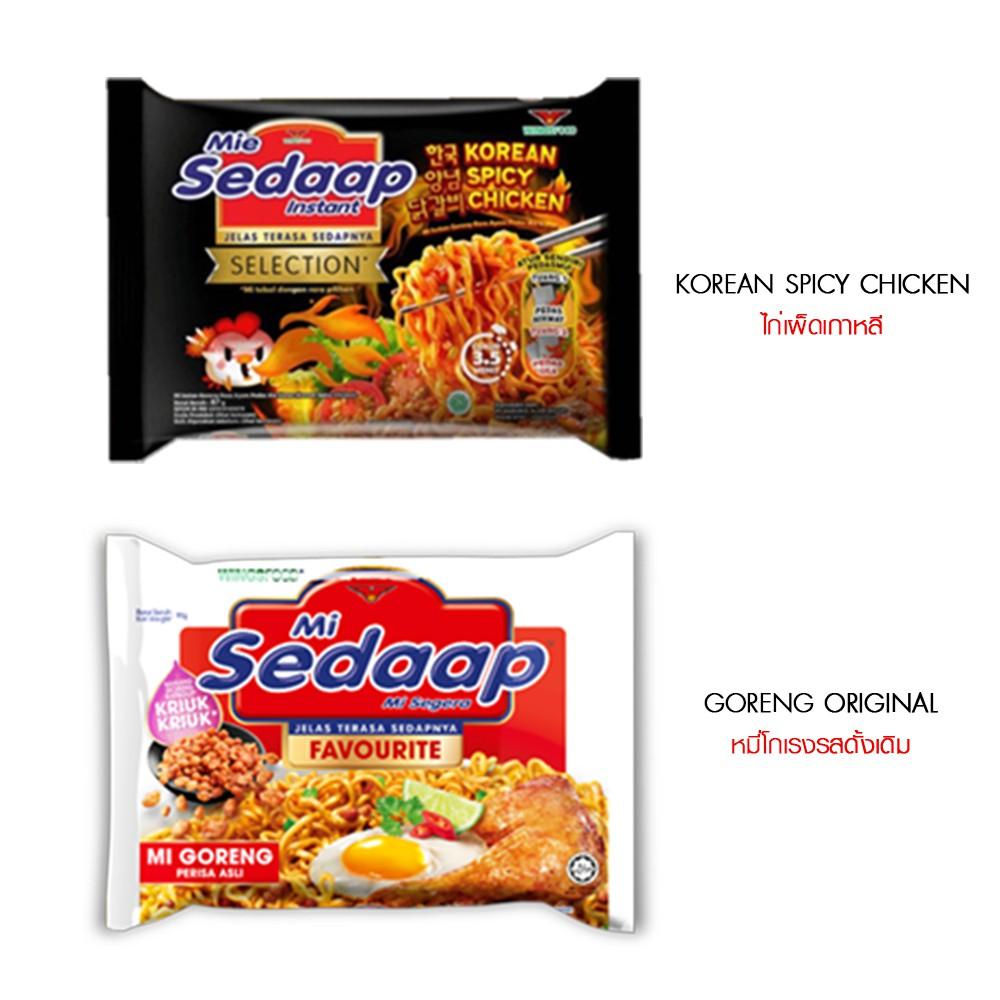 [ซอง] Sedaap บะหมี่เผ็ดสไตล์เกาหลี บะหมี่กึ่งสำเร็จรูป มีฮาลาล Mi Sedaap Korean Spicy.