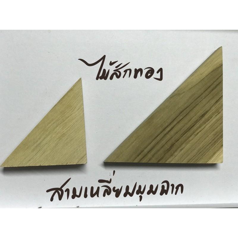 ไม้สักทองทรงสามเหลี่ยมมุมฉากราคาถูก