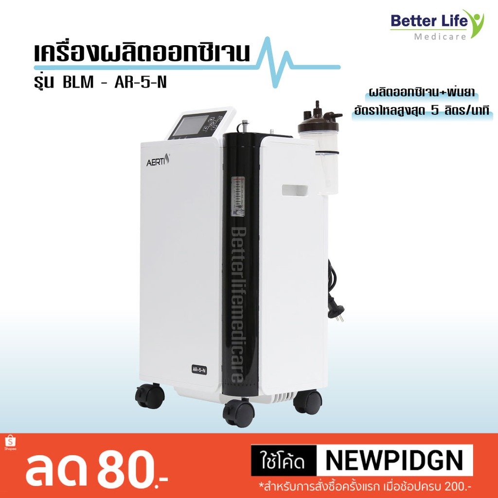 เครื่องผลิตออกซิเจน 5 ลิตร พร้อมเครื่องพ่นยาในตัว หน้าจอ LCD รับประกัน 2 ปี