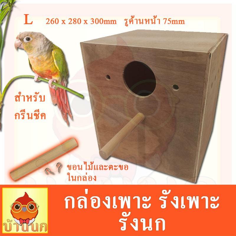 ✅✅✅♠✒❈กล่องเพาะนก กล่องเพาะ รังนก เพาะนก นกแก้ว รังเพาะนก