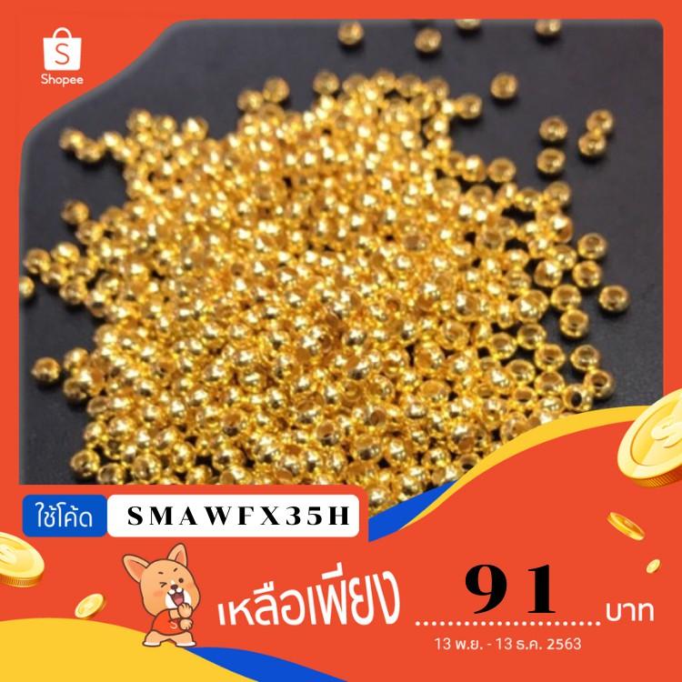 เม็ดทองคำแท้ 90 ทรงแป้น ราคาปลีก-ส่ง