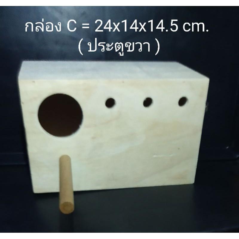 อุปกรณ์สัตว์เล็ก อุปกรณ์สำหรับนก กล่องเพาะไซส์ C :  กล่องเพาะนกกระจอกชวา ม๊อง ฟอร์พัส รังฟักไข่ บ้านนก บ้านกระรอก ซูการ์
