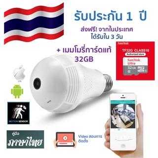 กล้องหลอดไฟ วงจรปิดไร้สาย 360 องศา 1.3MP พร้อมเมมโมรี่แท้ 32GB ราคาพิเศษ ส่งฟรี ทั่วไทยใน 3 วัน