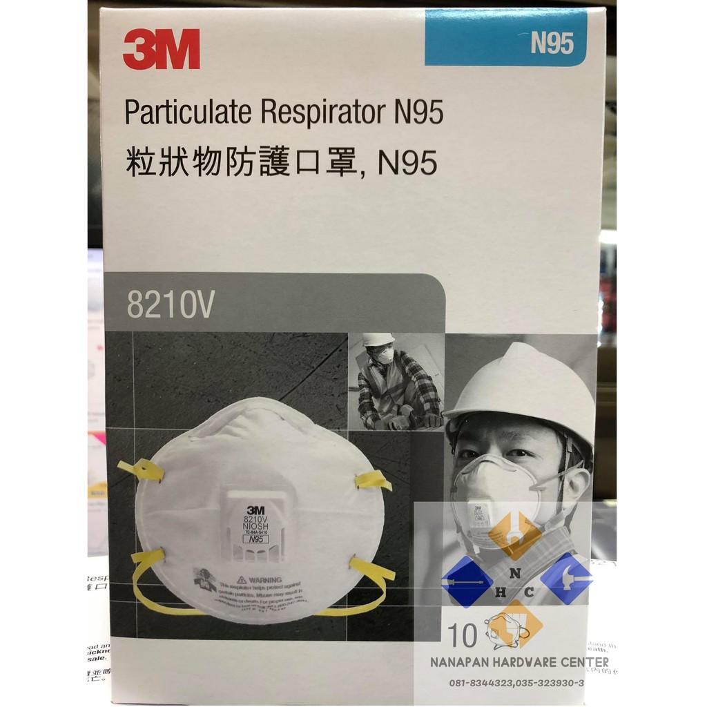 3M 8210V N95 หน้ากากป้องกันฝุ่นชนิดมีวาล์ว Mask 3M Valved Respirator 8210V ของแท้ 100% (กล่อง10ชิ้น)