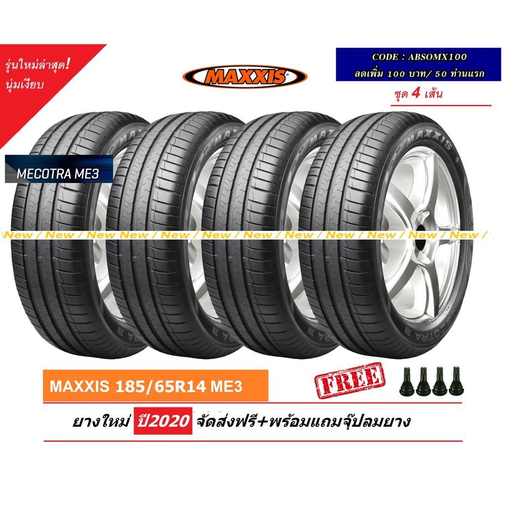 ยาง MAXXIS 185/65R14 ME3 รุ่นใหม่ ปี20 ชุด4เส้น ส่งฟรี