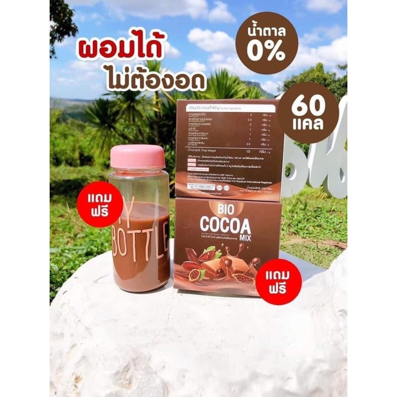 BIO COCOA 🤎#ของแท้100% ✔️📣โกโก้ลดพุง น้ำตาล0%อร่อยดื่มง่ายไม่มีอ้วน
