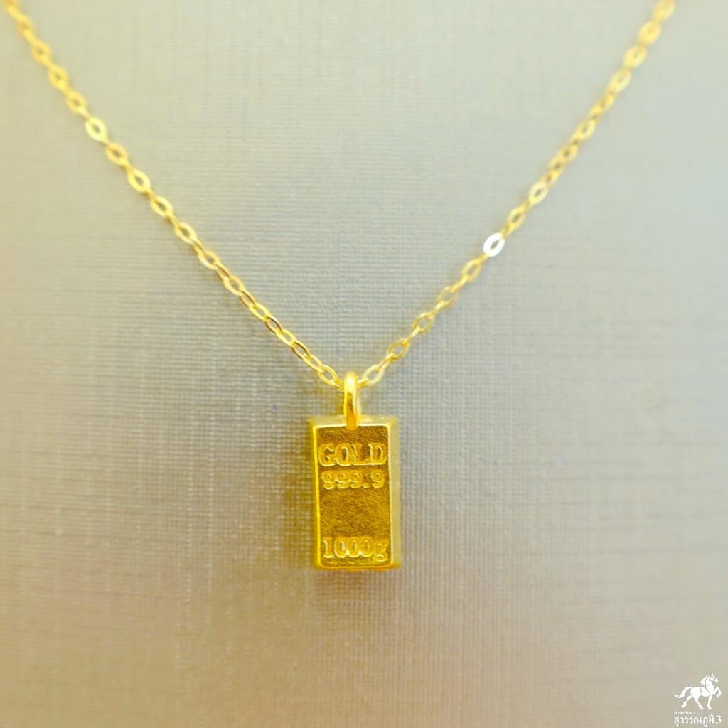 สร้อยคอเงินชุบทอง จี้ทองคำแท่ง(GoldBar)ทองคำ 99.99% น้ำหนัก 0.1 กรัม ซื้อยกเซตคุ้มกว่าเยอะ แบบราคาเหมาๆเลยจ้า