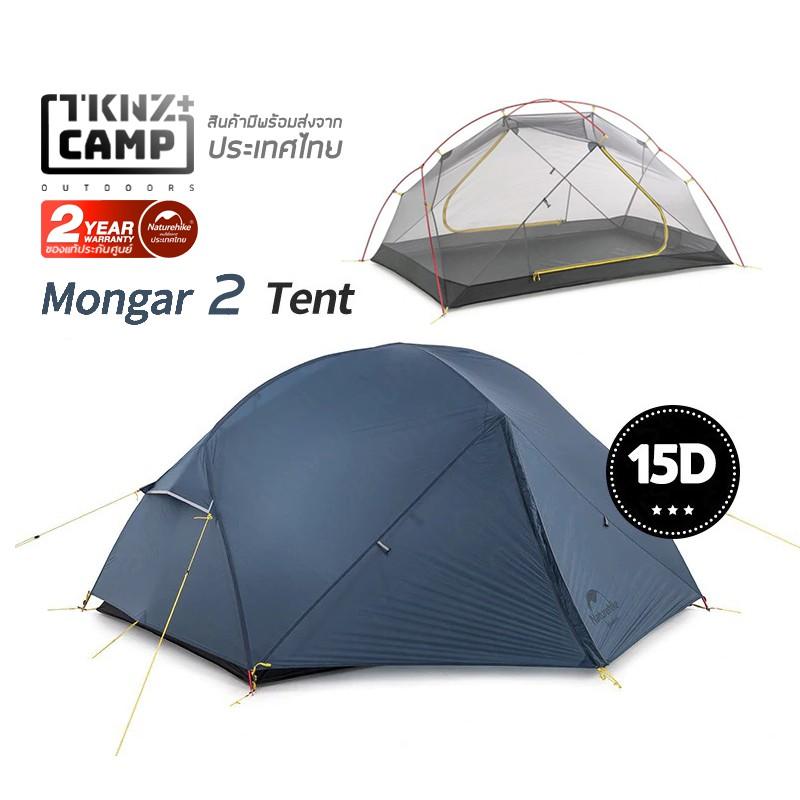 TKNZ CAMP Naturehike เต็นท์ รุ่น Mongar 2 ผ้า 15D น้ำหนักเบา สำหรับนอน 2 คน