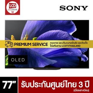 SONY รุ่น KD-77A9G 77 นิ้ว MASTER Series OLED  4K Ultra HD HDR Dolby Vision / Dolby Atmos รับประกันศูนย์ 3 ปี 77A9G