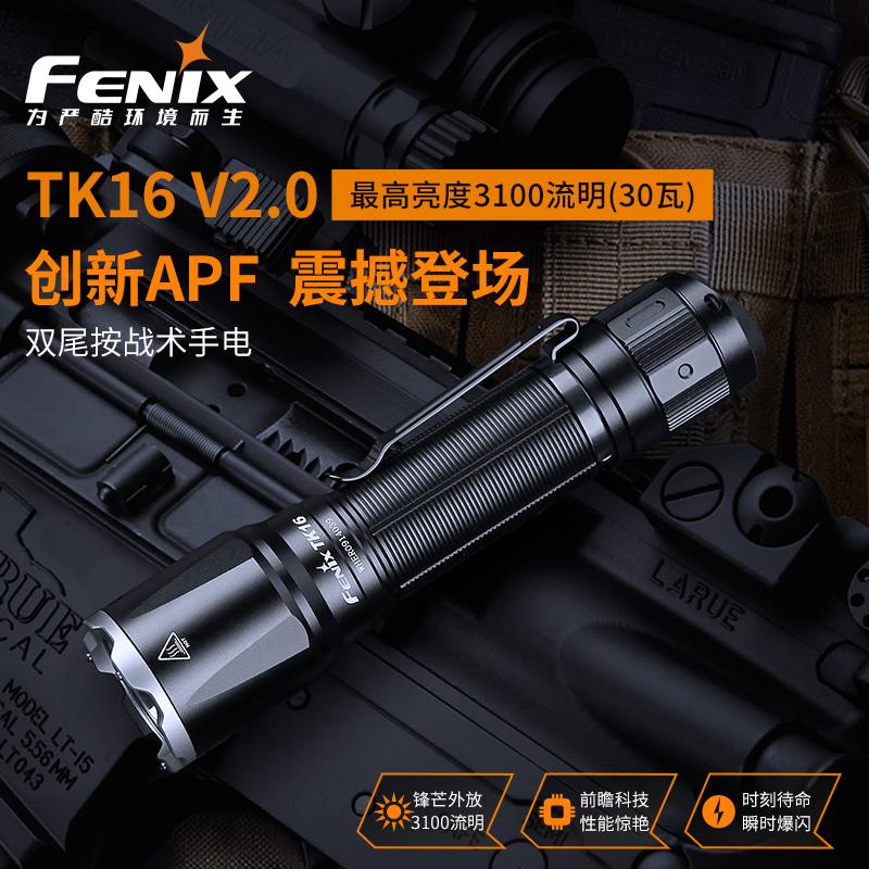 čがไฟฉายFenix Phoenix TK16 V2.0ไฟฉายส่องสว่างแบบพกพายุทธวิธีกลางแจ้งไฟฉายลาดตระเวนระยะไกลที่สว่างเป็นพิเศษ