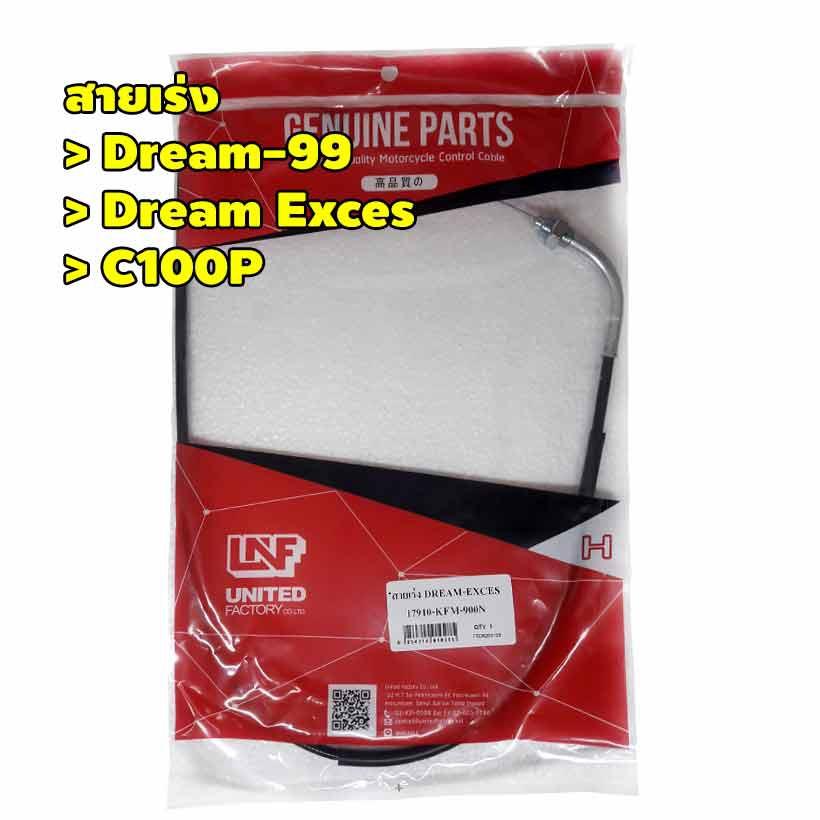 สายเร่ง Dream-99 Dream-Exces c100p