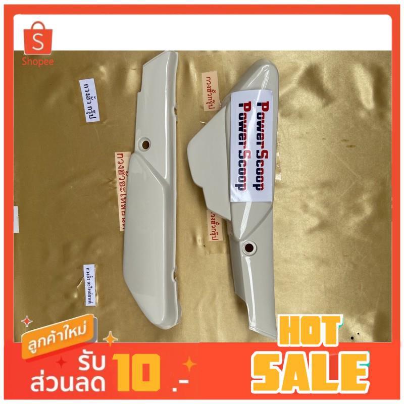A-83.87 Mate100,Belle ฝากระเป๋า yamaha y100 (1คู่),belle-100 ,belle-R ,mateนางพญา, mate100 สีขาว